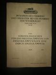 Наградной лист к знаку(За уничтоженный танк)., фото №2