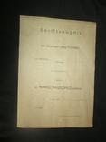 Наградной лист к Варшавскому щиту, фото №2