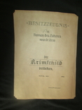 Наградной лист За щит за Крым -2. Копия, фото №2