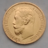 5 рублей 1899 года., фото №2