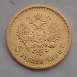 5 рублей 1899 года., фото №3