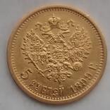 5 рублей 1899 года., фото №4