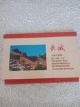 Открытки Китай, фото №3