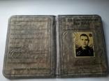 Копия.удостоверения.аусвайс.3 рейх. германия, фото №5