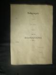 Наградной лист к знаку(За танковое сражение в серебре).Копия)., фото №2