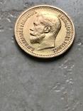 7 рублей 50 копеек 1897 АГ, фото №2