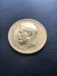 7 рублей 50 копеек 1897 АГ, фото №9