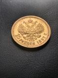 15 рублей 1897 АГ СС, фото №2