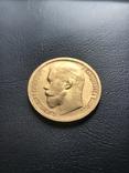 15 рублей 1897 АГ СС, фото №5