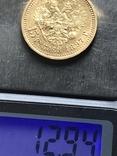 15 рублей 1897 АГ СС, фото №9