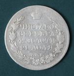 1 рубль 1818(ПС)(2), фото №3