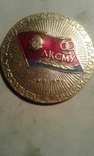 Настольна-медаль-60р-ЛКСМУ., фото №2