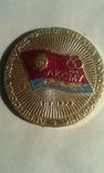 Настольна-медаль-60р-ЛКСМУ., фото №3