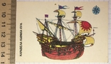 Календарик реклама Каравелла, Карака XV в. (Болгария),  1990 / судно, корабль, фото №2