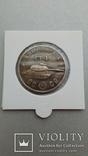 Тяжелый Танк СТ-1 монета СССР 50 рублей 1945 года копия, фото №2