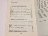 Д. И. Менделеев. Границ познанию предвидеть невозможно . 1991 год, фото №9