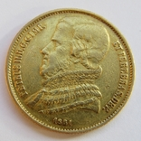 20000 рейс 1851 г. Бразилия, фото №4