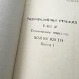 Радиостанция Р-409 М, фото №8