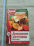 Домашние заготовки Фрукты и ягоды, фото №2