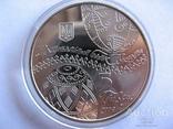 5 грн Українська писанка 2009р. фото 2