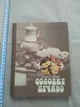 Дарія Цвек Солодке печиво, фото №2