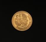 7 рублей 50 копеек 1897 года, фото №7