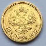 10 рублей. 1899. Николай II. (ФЗ) (золото 900, вес 8,60 г), фото №3