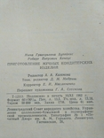 Приготовление мучных кондитерских изделий Р. Кегнис И. Бутейкис, фото №4