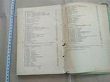 Приготовление мучных кондитерских изделий Р. Кегнис И. Бутейкис, фото №5