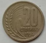 Болгария 20 стотинок, 1954 г., фото №2