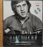 Владимир Высоцкий. Выйти живым из боя, фото №2