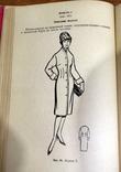 """""""Женское легкое платье""""-1961 год, фото №8"""