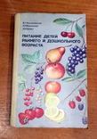 """""""Питание детей раннего и дошкольного возраста"""", фото №2"""