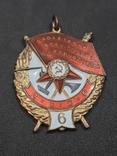 БКЗ (Боевого Красного Знамени ) - 6 ое награждение , копия., фото №3