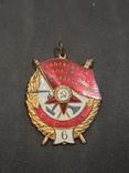 БКЗ (Боевого Красного Знамени ) - 6 ое награждение , копия., фото №4