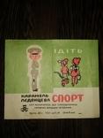 Фантик от конфет спорт, фото №2