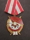 БКЗ (Боевого Красного Знамени ) - 5 ое награждение , копия., фото №3