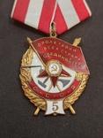 БКЗ (Боевого Красного Знамени ) - 5 ое награждение , копия., фото №4