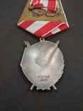 БКЗ (Боевого Красного Знамени ) - 5 ое награждение , копия., фото №8