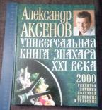 "А. Аксенов ""Универсальная книга знахаря ХХІ века"", фото №2"