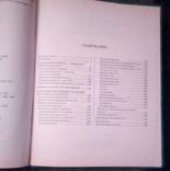 "А. Аксенов ""Универсальная книга знахаря ХХІ века"", фото №8"