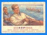 ДОСФЛОТОВЦЫ Гребцы П.Малолетков 1950 тир.120 000, фото №2