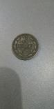 15 копеек 1917 года копия монеты царской России Николай II, фото №2