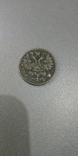 15 копеек 1917 года копия монеты царской России Николай II, фото №3