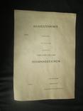 Наградной лист к Общевойсковому знаку За атаку. Копия, фото №2