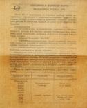 Абразивная паста из оксида титана новая СССР, фото №4