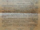 Абразивная паста из оксида титана новая СССР, фото №5