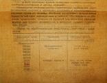 Абразивная паста из оксида титана новая СССР, фото №6