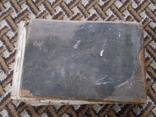 Книга колбасы и мясокопчености 1938 год, фото №5
