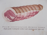 Книга колбасы и мясокопчености 1938 год, фото №8